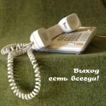 поддержка по телефону